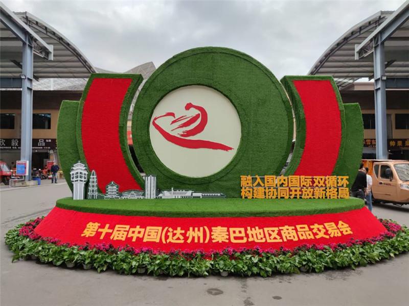 第十届中国(达州)秦巴地区交易会今日开幕