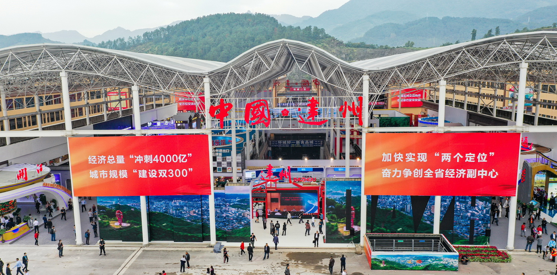 【侧记】第十届中国(达州)秦巴地区商品交易会
