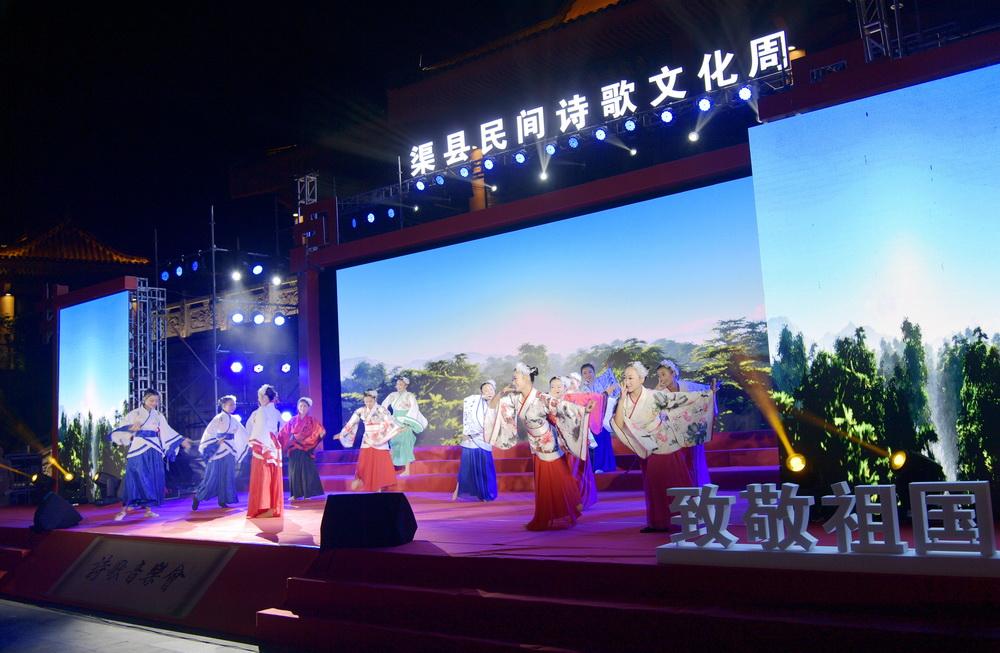 渠县举行诗歌音乐会