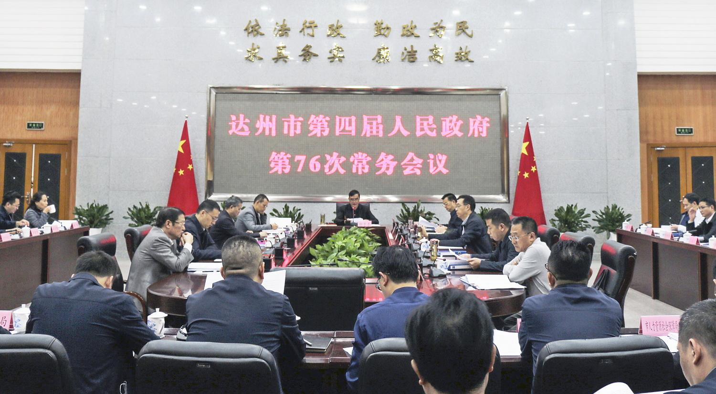 郭亨孝主持召开市政府第76次常务会议