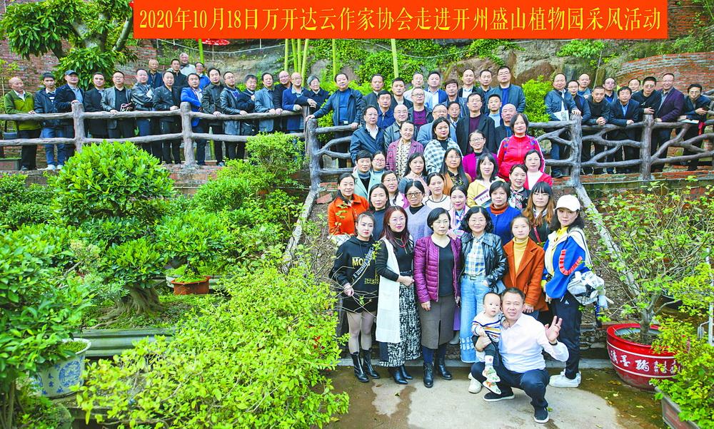 """盛山植物园喜迎万达开云百名作协会员""""打卡""""采风"""