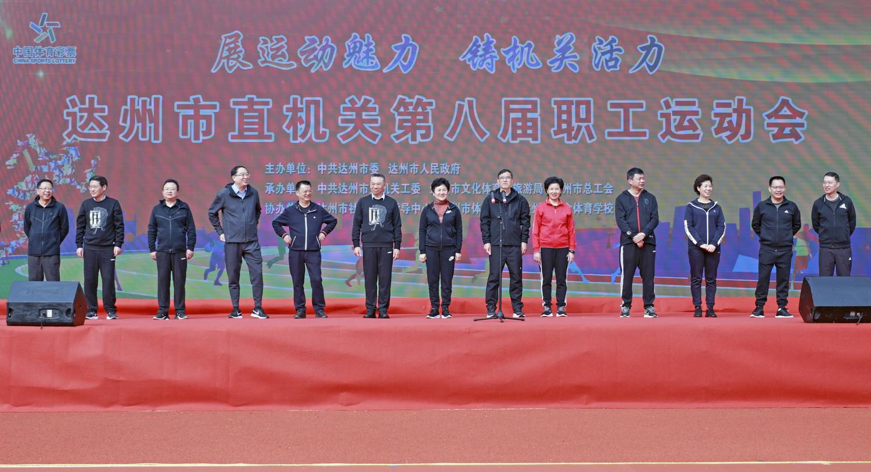 12bet官方市直机关第八届职工运动会开幕