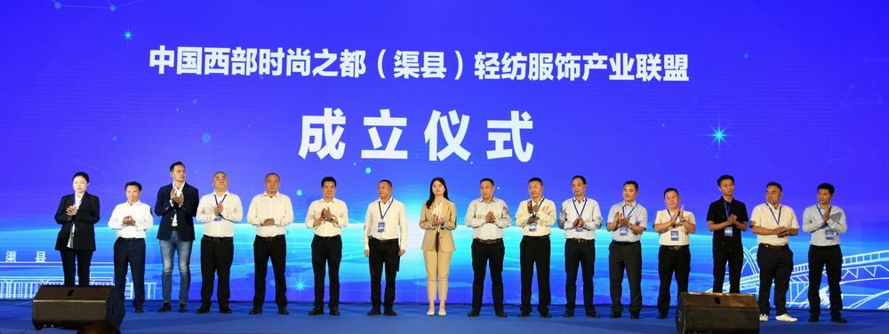 渠县在粤举行轻纺服饰产业项目签约仪式