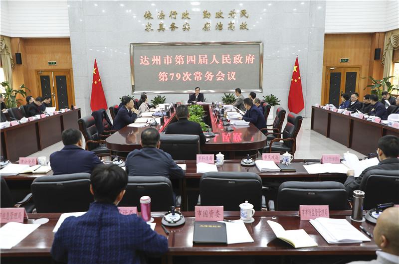 郭亨孝主持召开市政府第79次常务会议