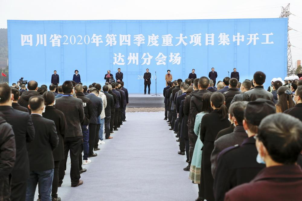 总投资590亿元105个重大项目集中开工 郭亨孝宣布开工