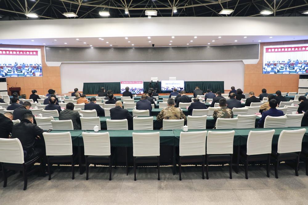 全省森林草原防灭火工作电视电话会议召开 郭亨孝出席达州分会场会议