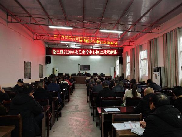 渠县临巴镇2020年农民夜校示范课学习会开课