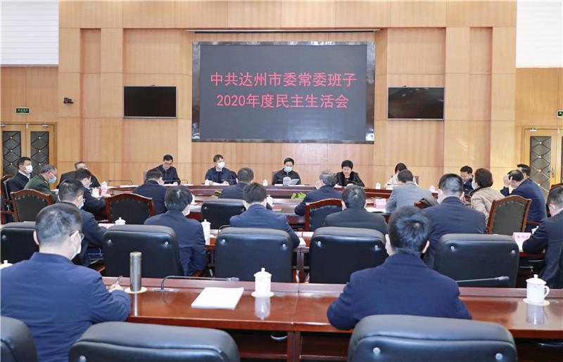中共达州市委常委班子召开2020年度民主生活会