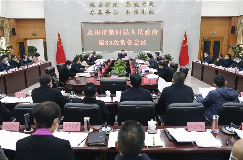 郭亨孝主持召开市政府第83次常务会议