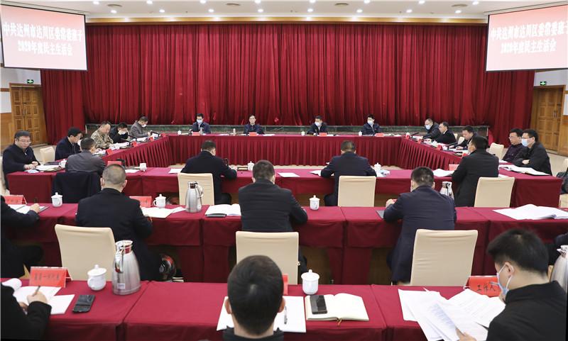 郭亨孝督导达川区委常委班子2020年度民主生活会
