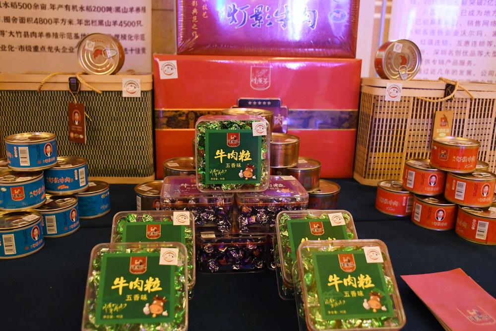 """达州农产品区域公用品牌""""巴山食荟""""出炉"""
