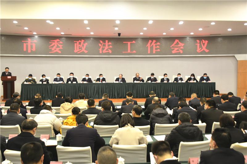 市委政法工作会议召开 包惠作出批示