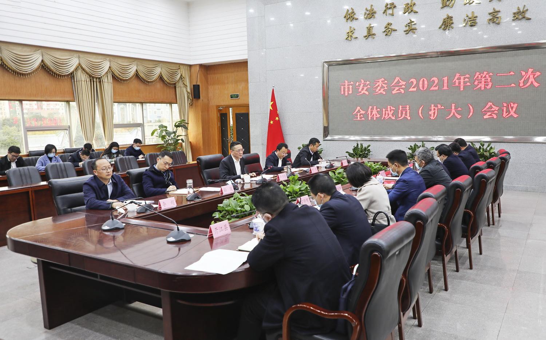 市安委会2021年第二次全体(扩大)成员会议召开