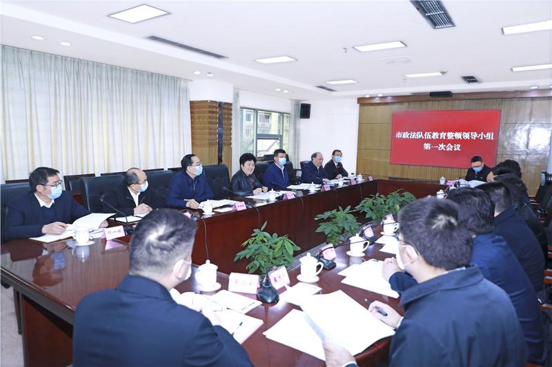 市政法队伍教育整顿领导小组第一次会议召开