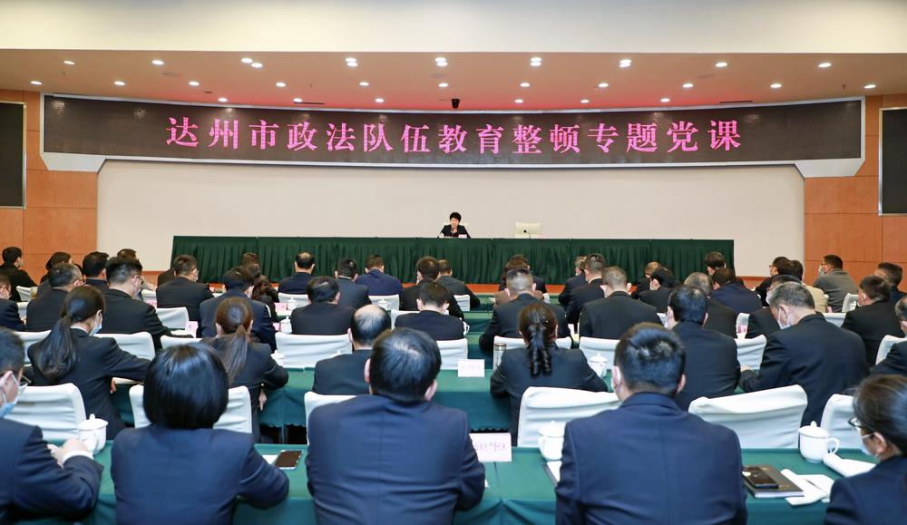 包惠为全市政法系统讲专题党课