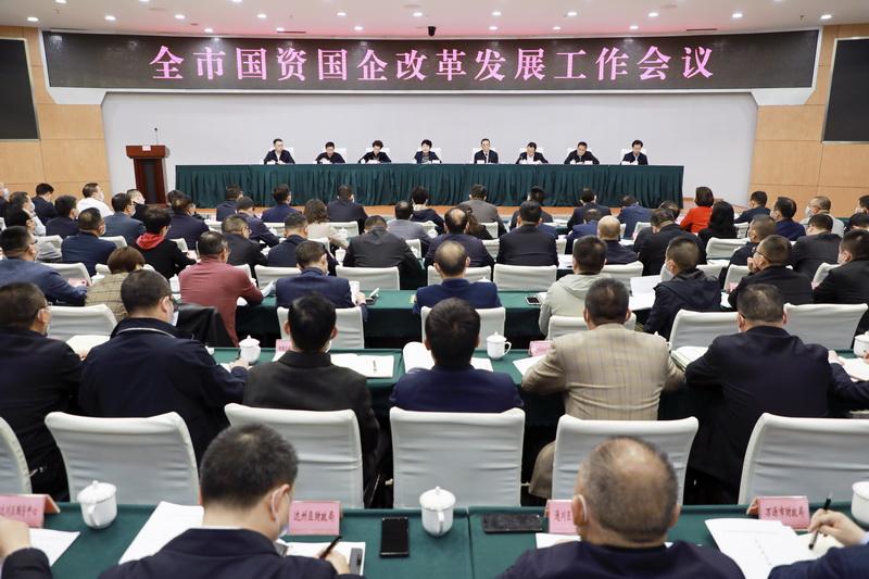 全市国资国企改革发展工作会议召开
