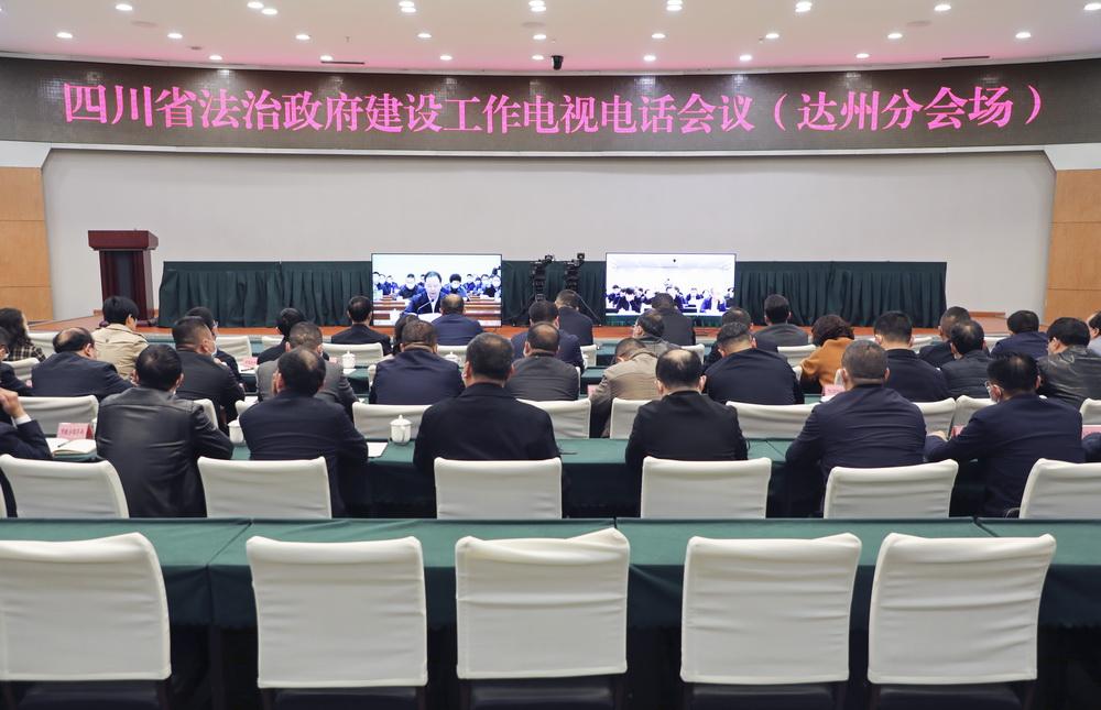 四川省法治政府建设工作电视电话会议召开
