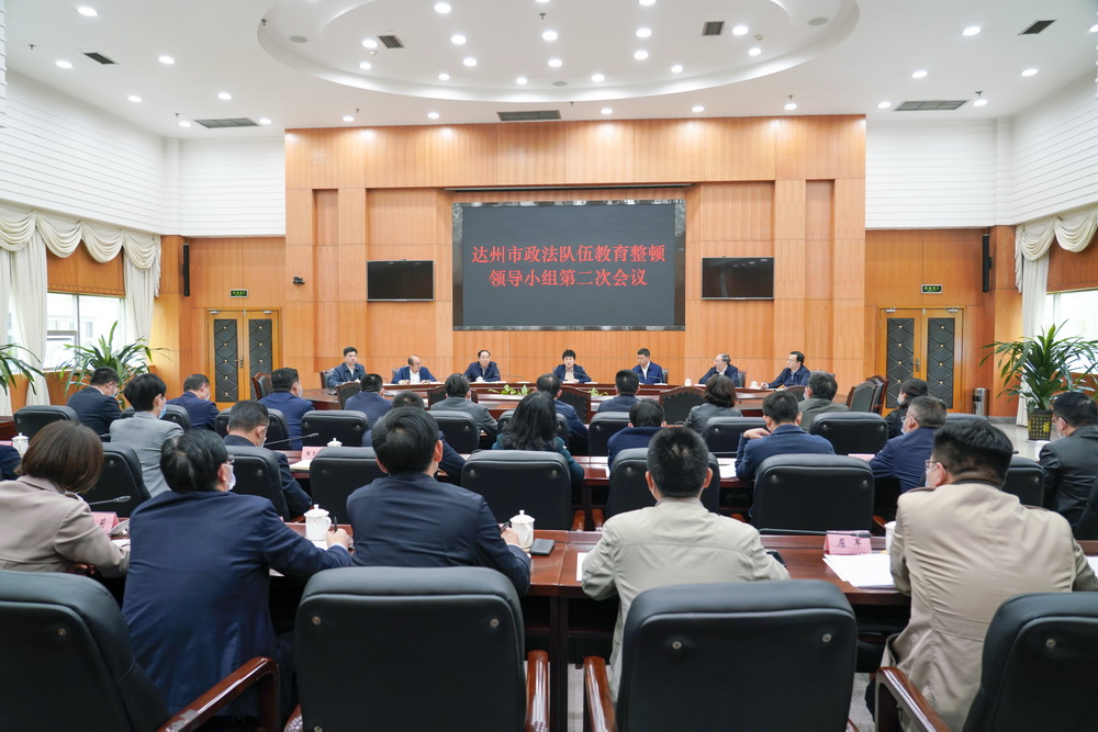 市政法队伍教育整顿领导小组第二次会议召开
