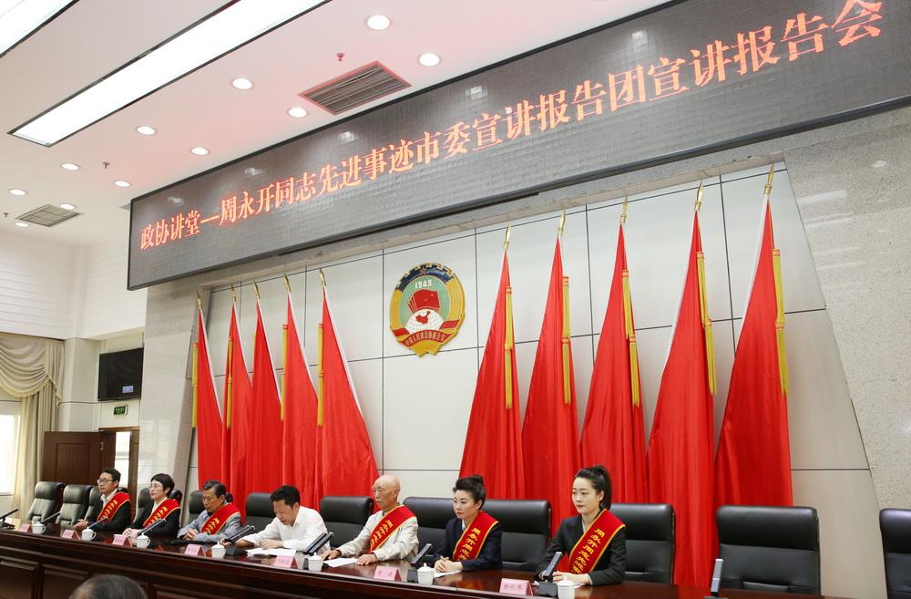 政协讲堂宣讲周永开同志先进事迹