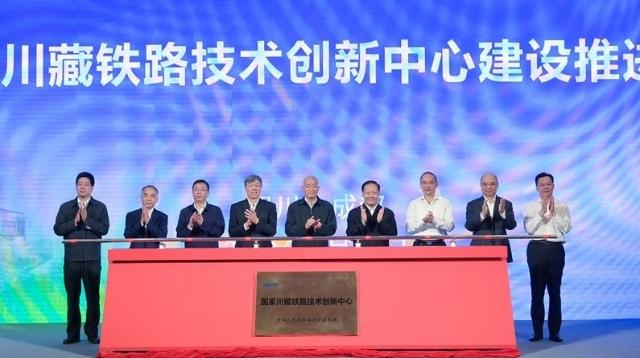 国家川藏铁路技术创新中心揭牌