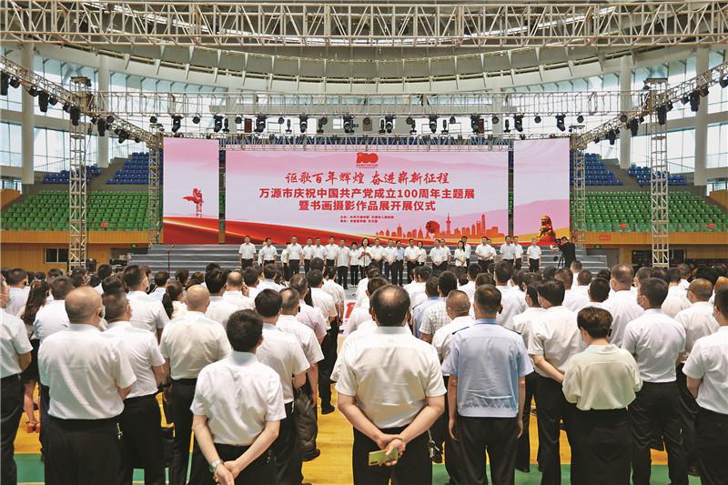 万源庆祝中国共产党成立100周年主题展暨书画摄影作品展开展