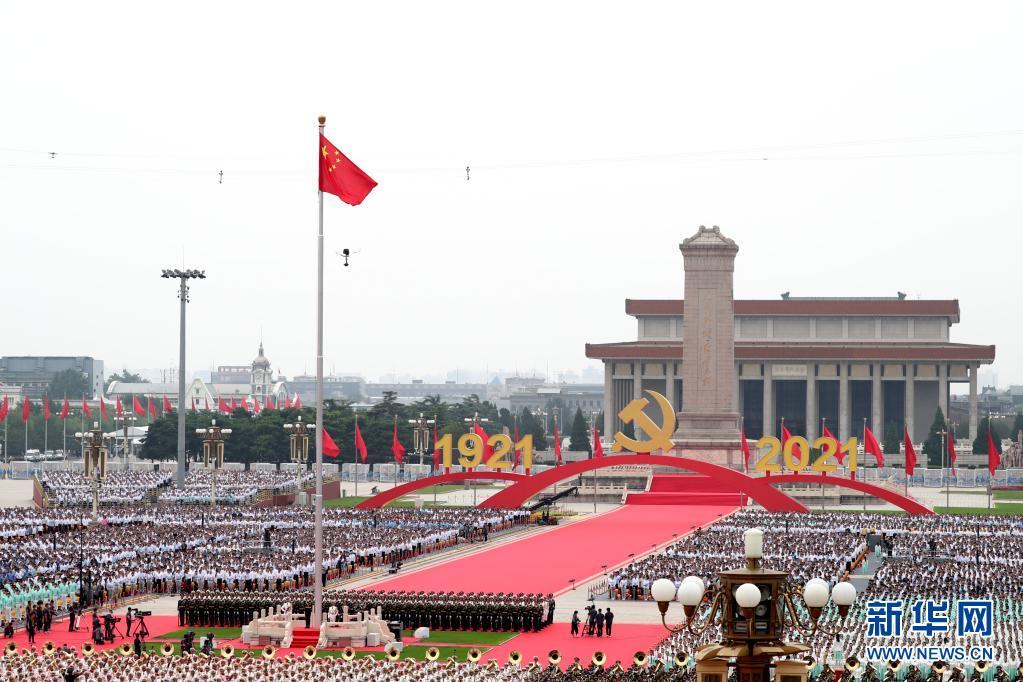 中国共产党成立一百周年庆典启示