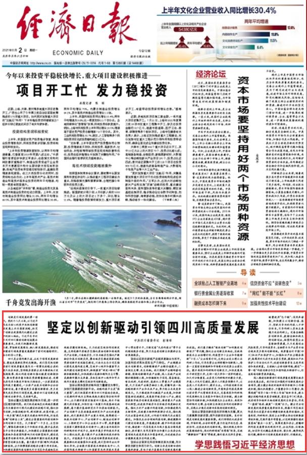 彭清华在经济日报发表署名文章:坚定以创新驱动引领四川高质量发展