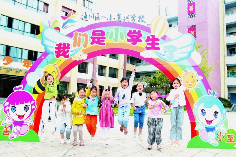 通川区各小学精心策划有仪式感的入学活动