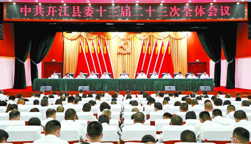 中共开江县委十三届二十三次全会召开