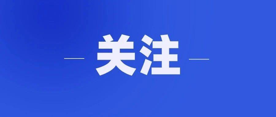 """推进""""散乱污""""企业整治 保卫达州""""天空蓝"""""""