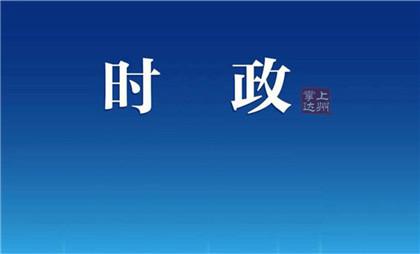 邵革军调研督导第二轮中央生态环境保护督察移交信访件办理工作