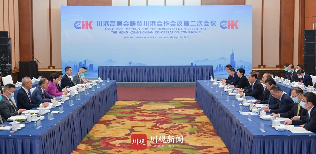 川港高层会晤暨川港合作会议第二次会议在蓉召开