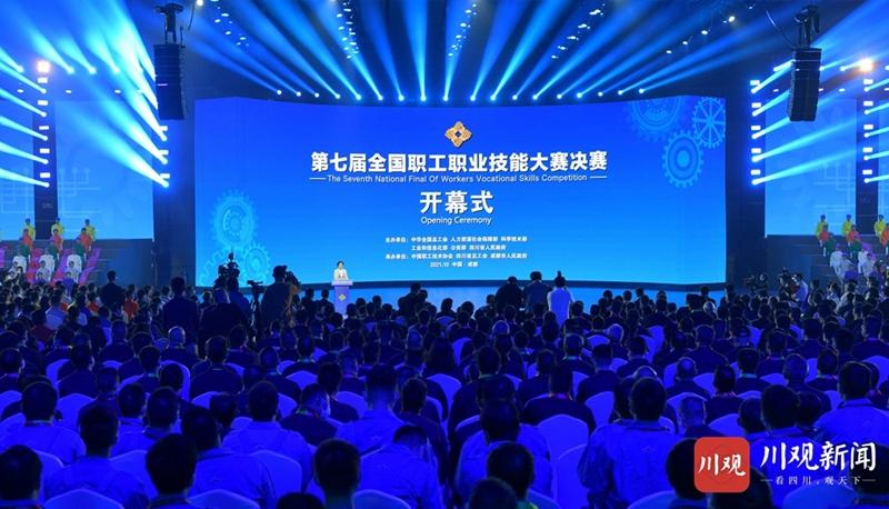 第七届全国职工职业技能大赛决赛开幕式举行