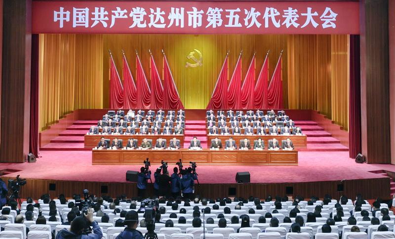 中国共产党达州市第五次代表大会胜利闭幕