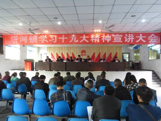 宣汉县塔河镇组织人大代表学习贯彻党的十九大精神
