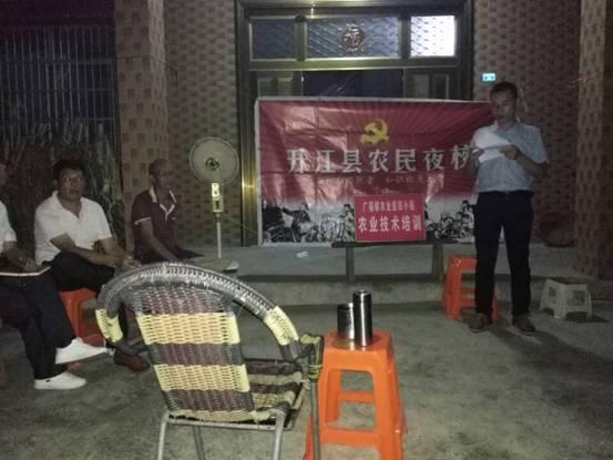 """开江县广福镇""""农民夜校""""宣讲省十一届三次全会精神"""