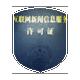 互聯網(wang)新聞信息服務(wu)許可(ke)證