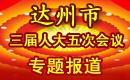 �_(da)州市三�萌舜笪宕�(ci)���h