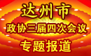 �_(da)州市政�f三�盟拇�(ci)���h