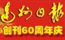 达州日报创刊60周年庆