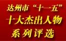 """�_(da)州市""""十(shi)一五""""十(shi)大"""