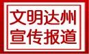 文(wen)明�_(da)州宣��蟮�