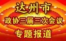 �_(da)州市政�f三�萌�次(ci)���h