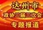�_(da)州市政�f三�萌�次(ci)��