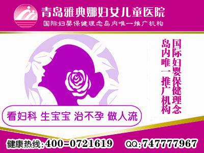 青岛雅典娜妇女儿童医院【电话:400-072-1619