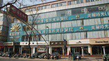 郑州美丽时光医疗整形医院怎么样 好吗