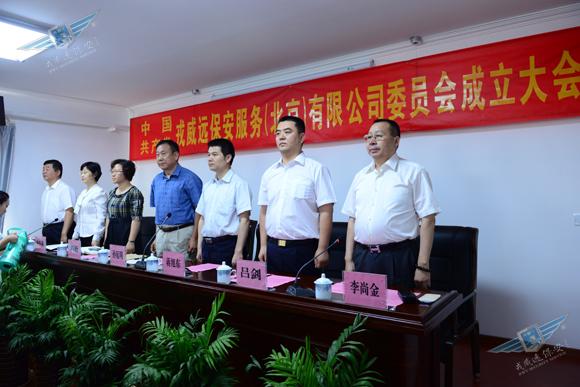 中国共产党成立九十二周年 北京戎威远保安企业在党的旗帜下勇往直前 守法经营