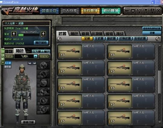 CF怎么刷永久翔龙大炮 CF怎么刷英雄武器雷神