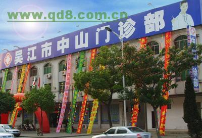 吴江中山医院割包皮医院在哪