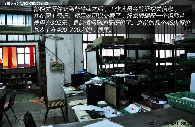 雪铁龙东风雪铁龙雪铁龙c4l2013款 1.6thp 自动劲智版高清图片